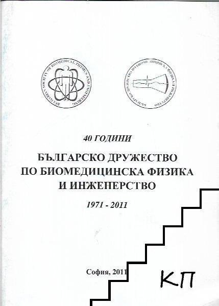 40 години Българско дружество по биомедицинска физика и инженерство