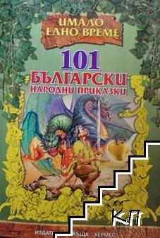 Имало едно време: 101 български народни приказки