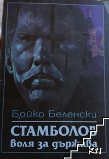 Стамболов - воля за държава