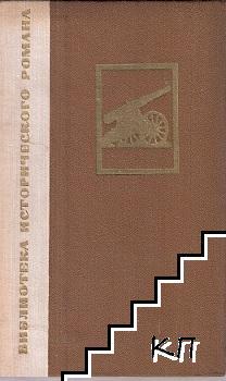 Порт Артур. Книга 1