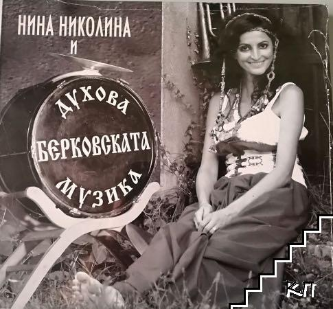 Нина Николина и Берковска духова музика
