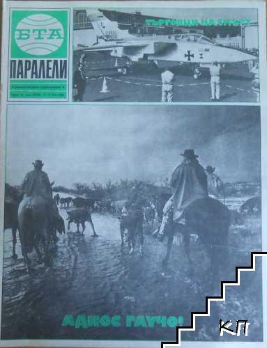 Паралели. Бр. 31 / 1982