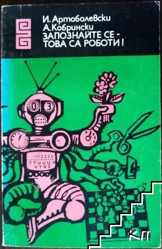 Запознайте се - това са роботи!