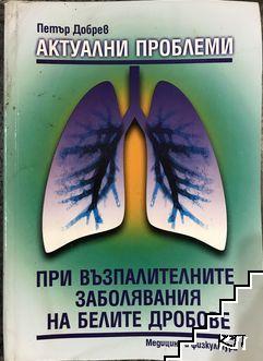 Актуални проблеми при възпалителните заболявания на белите дробове