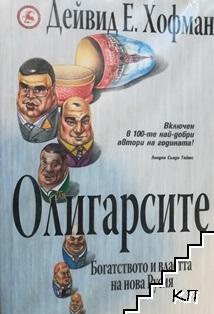 Олигарсите