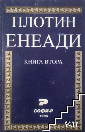 Енеади. Книга 2