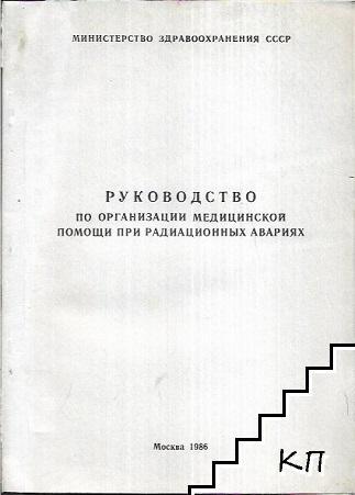 Руководство по организации медицинской помощи при радиационных авариях