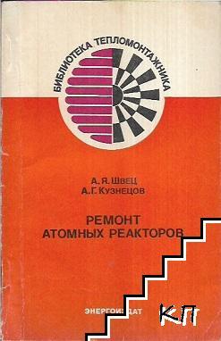 Ремонт атомных реакторов