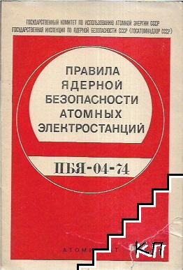 Правила ядерной безопасности атомных электростанции ПБЯ-04-74
