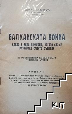 Балканската война - както е била виждана, когато сa се развивали самите събития