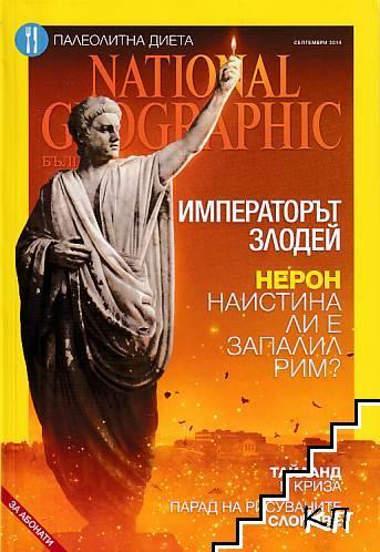 National Geographic - България / септември 2014