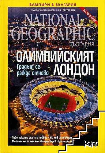 National Geographic - България / август 2012