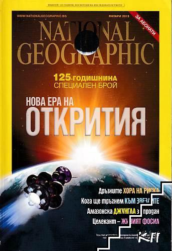 National Geographic - България / януари 2013