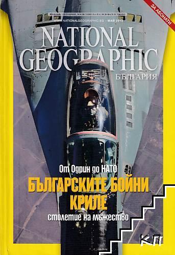 National Geographic - България / май 2013