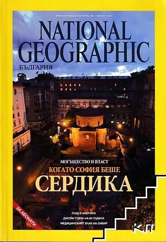 National Geographic - България / август 2014