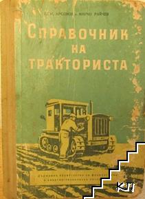 Справочник на тракториста