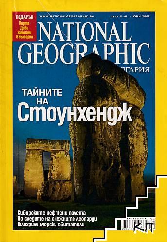 National Geographic - България / юни 2008