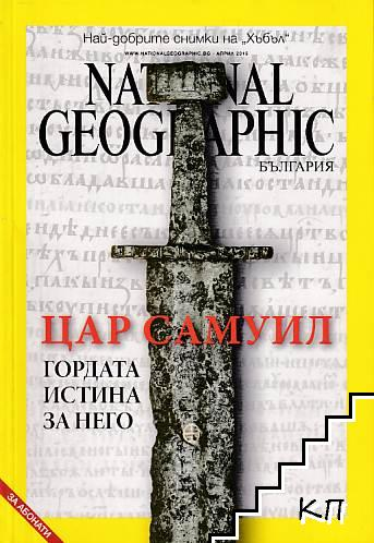 National Geographic - България / април 2015