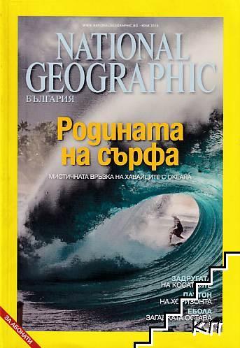 National Geographic - България / юли 2015