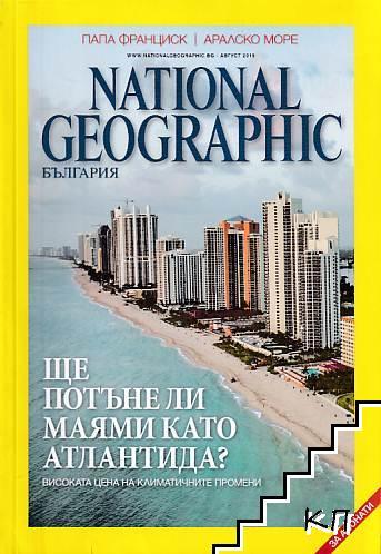 National Geographic - България / август 2015