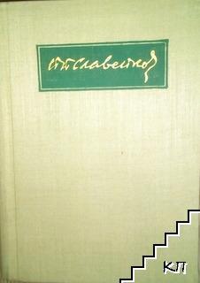 Събрани съчинения в осем тома. Том 2: На острова на блажените