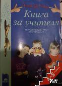 Книга за учителя