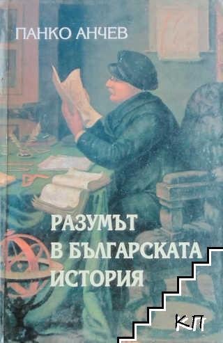 Разумът в българската история