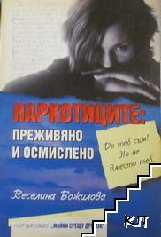 Наркотиците: Преживяно и осмислено
