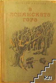 В Лопянската гора