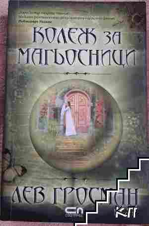 Колеж за магьосници
