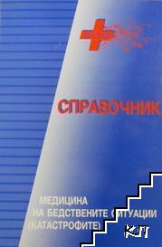 Справочник по медицина на бедствените ситуации (катастрофите)