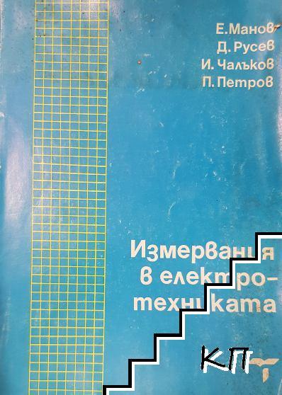 Измервания в електротехниката