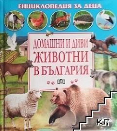 Домашни и диви животни в България
