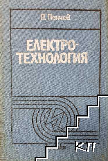 Електротехнология