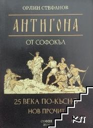 Антигона от Софокъл: 25 века по-късно
