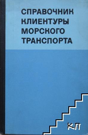 Справочник клиентуры морского транспорта