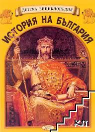 "Детска енциклопедия ""История на България"". Книга 1-12"