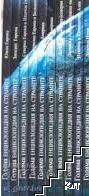 Голяма енциклопедия на страните. Том 1-3, 5-11
