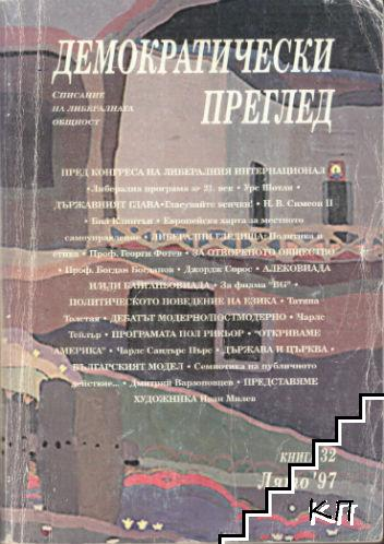 Демократически преглед. Кн. 32 / 1997