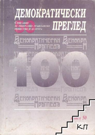 Демократически преглед. Кн. 50 / 2002