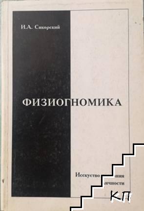 Физиогномика