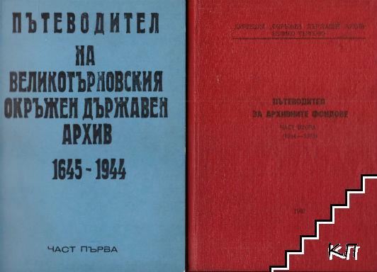 Пътеводител на Великотърновския окръжен държавен архив. Част 1-2