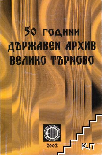 50 години Държавен архив - Велико Търново