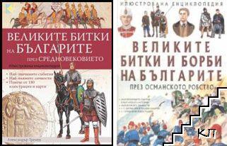 Великите битки и борби на Българите през Средновековието / Великите битки и борби на българите. Книга 2: През Османското робство