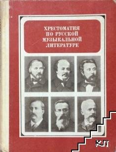 Хрестоматия по русской музыкальной литературе