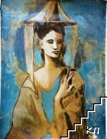 Французская живопись конца XIX - начала XX века