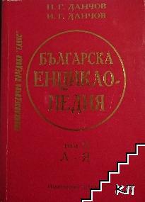 Българска енциклопедия. Том 2: Л-Ж