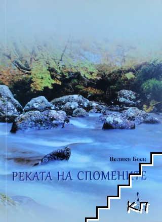 Реката на спомените