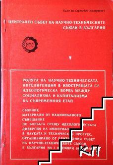 Централен съвет на научно-техническите съюзи в България