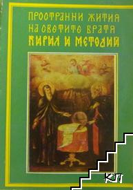 Пространни жития на светите братя Кирил и Методий